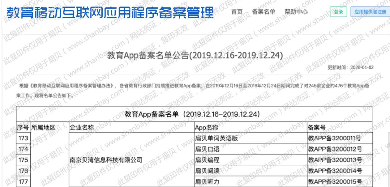 教育部【教育移动互联网应用程序备案证明】