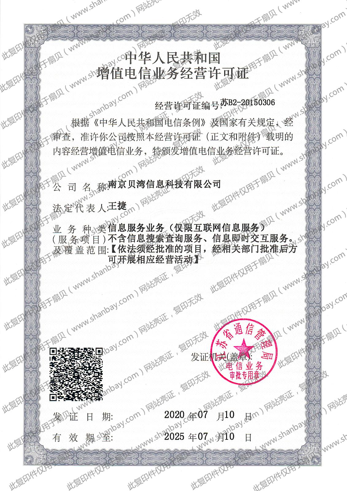 增值电信经营许可证