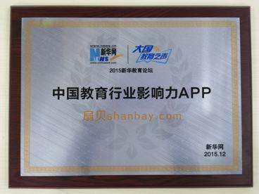 2015年度中国教育行业影响力APP