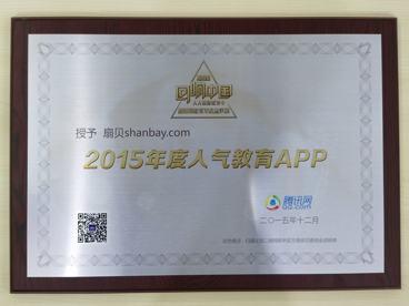 2015年度人气教育APP
