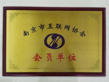 南京市互联网协会会员单位