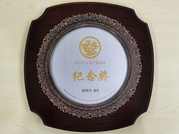 2016年度南京市文化产业商会纪念奖