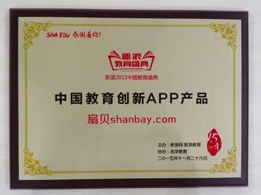2015年度中国教育创新APP产品