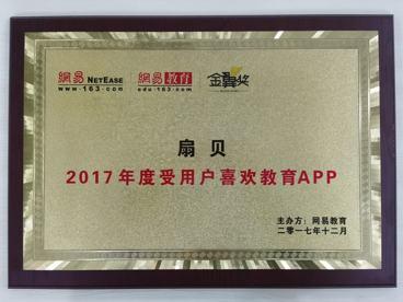 2017年度受用户喜欢教育APP